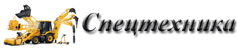 Спецтехника — каталог техники специального назначения