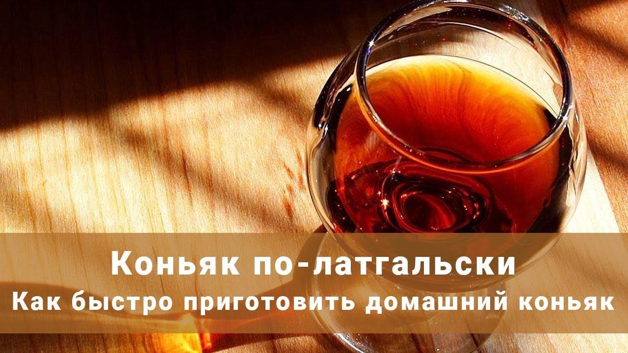 Коньяк из спирта своими руками 14
