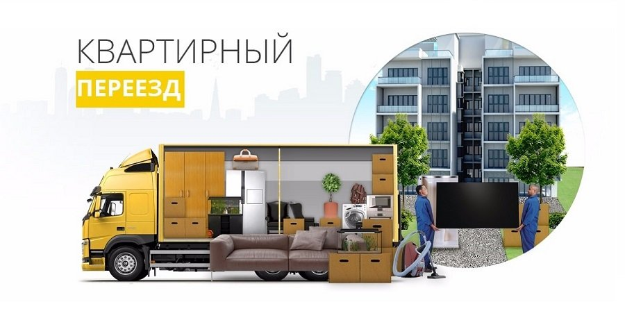 Услуги квартирного переезда под ключ