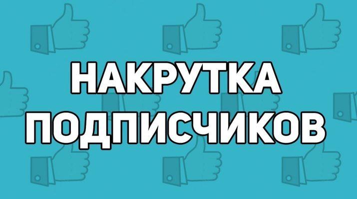 Быстрая накрутка живых подписчиков в ВКонтакте